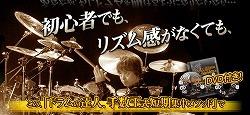 ドラム菅沼01.jpg